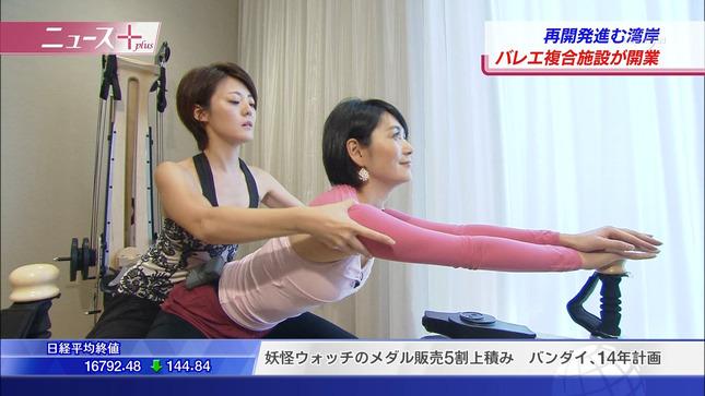 水原恵理 BSニュース日経プラス10 01