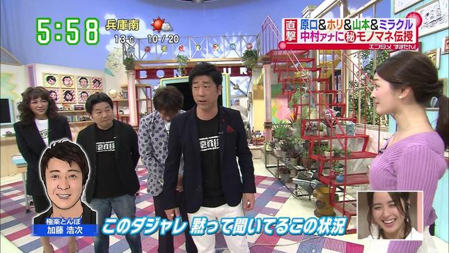 中村秀香 す・またん! 11