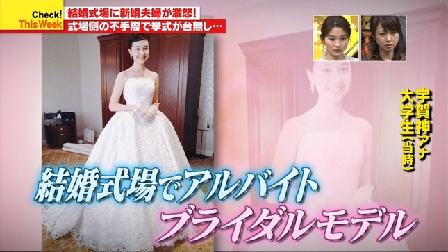 宇賀神メグ Nスタ サンデー・ジャポン TBSニュース 3