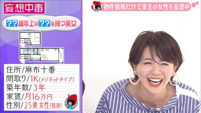 大橋未歩 妄想中毒 東京クラッソ!NEO 1