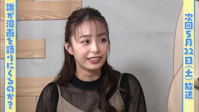 宇垣美里 あの子は漫画を読まない。 勝たせてあげたいTV 16