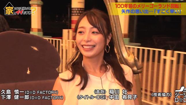 宇垣美里 片渕茜 家ついて行ってイイですか? 7