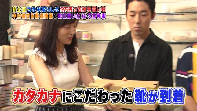 岩本乃蒼 火曜サプライズ 11