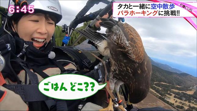 垣内麻里亜 news everyしずおか THE COMPASS 防災の羅針盤 3