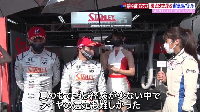 岡副麻希 SUPER GT+ 2