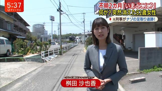 桝田沙也香 スーパーJチャンネル 4