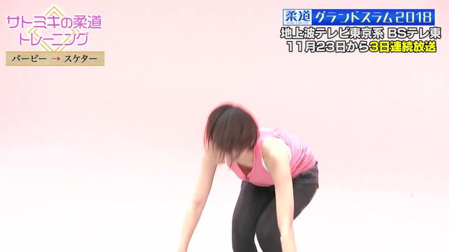 佐藤美希 サトミキの柔道トレーニング 14