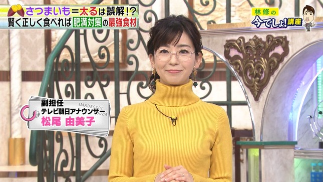 松尾由美子 林修の今でしょ!講座 1