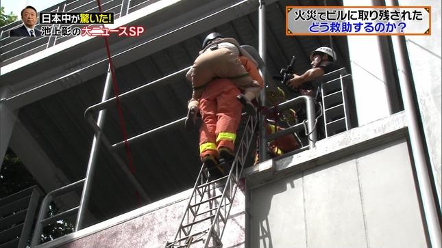 相内優香 池上ワールド 日本中が驚いた大事件SP WBS 4