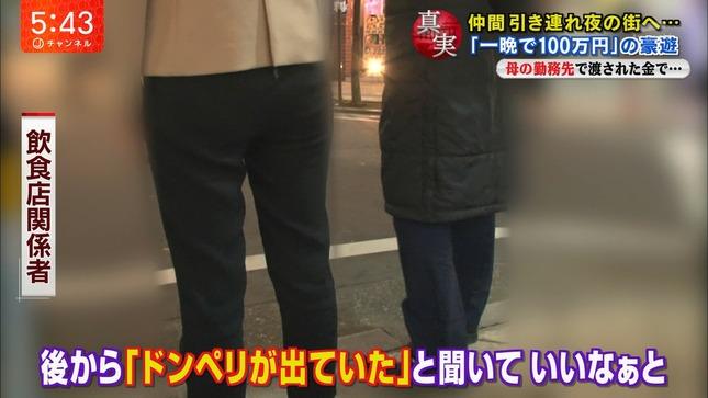 桝田沙也香 スーパーJチャンネル ワイド!9