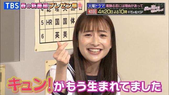 日比麻音子 TBS春の新番組プレゼン祭 10