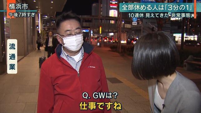 森葉子 報道ステーション スーパーJチャンネル 7