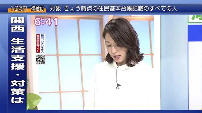 牛田茉友 ニュースほっと関西 14