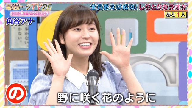 角谷暁子 田中瞳 森香澄 片渕茜 電脳トークTV 15