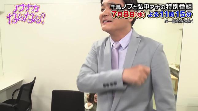 弘中綾香 ノブナカなんなん? 24