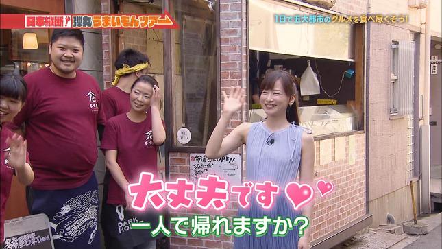 皆藤愛子 ゴゴスマ 日本縦断!弾丸うまいもんツアー 4