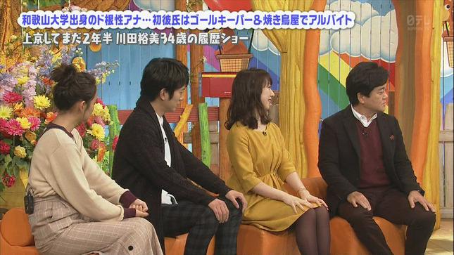 川田裕美 誰だって波瀾爆笑 11