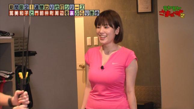 筧美和子 モヤモヤさまぁ~ず2 3