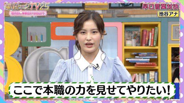 電脳トークTV 池谷実悠 片渕茜 田中瞳 森香澄 6