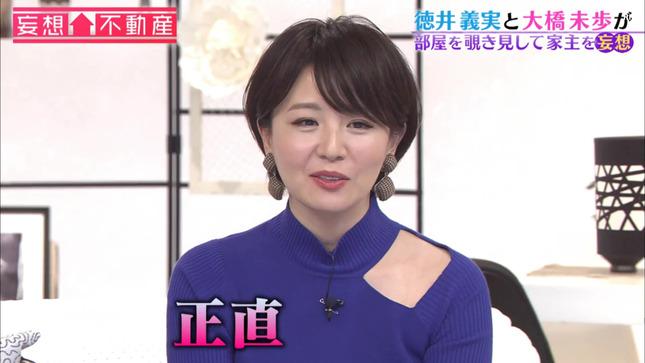 大橋未歩 妄想不動産 3