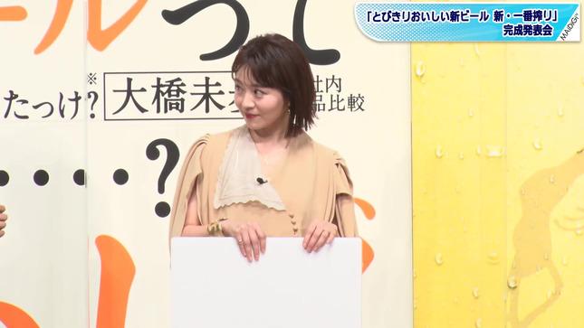 大橋未歩 新・一番搾り 完成発表会 8