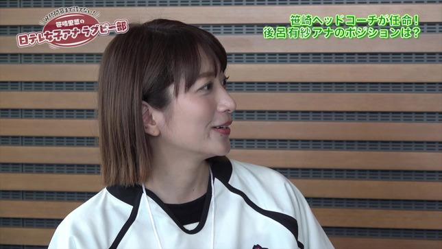 笹崎里菜の日テレ女子アナラグビー部 後呂有紗 11