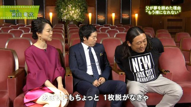 池田伸子 NHKニュース7  ファミリーヒストリー 12