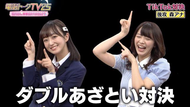 電脳トークTV 森香澄 片渕茜 田中瞳 池谷実悠 27
