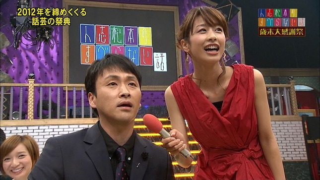 加藤綾子 松本人志のすべらない話 歳末大感謝祭 10