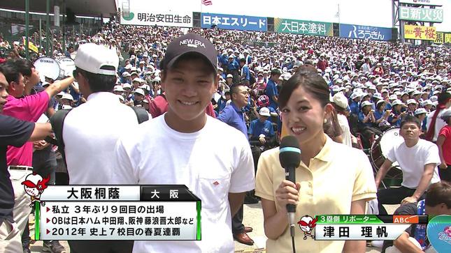 津田理帆 ヒロド歩美 熱闘甲子園 3