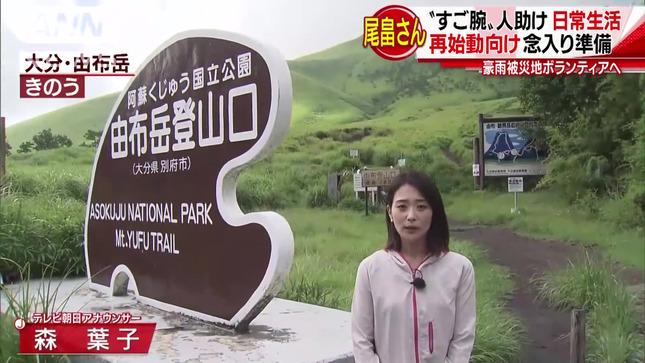 森葉子 スーパーJチャンネル 2