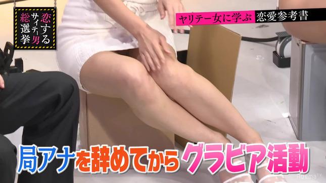 塩地美澄 恋するサイテー男総選挙 8