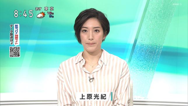 上原光紀 NHKニュース7 首都圏ニュース845 6