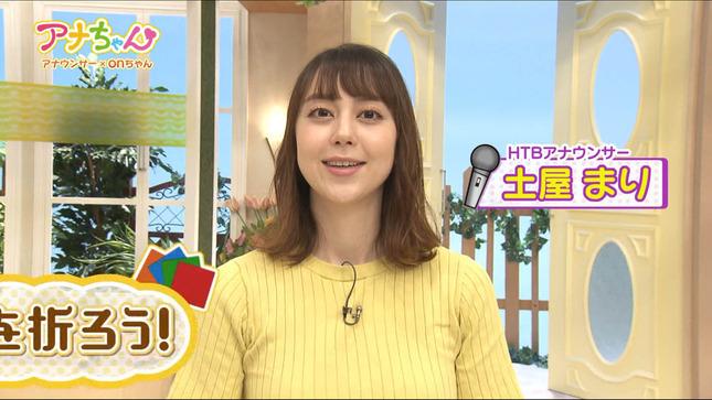 土屋まり イチオシ!! アナちゃん 11