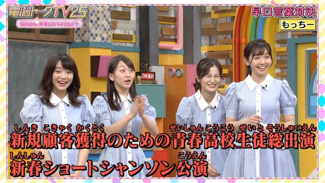 電脳トークTV 池谷実悠 片渕茜 田中瞳 森香澄 14