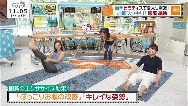 尾崎里紗 バゲット 後藤晴菜 12