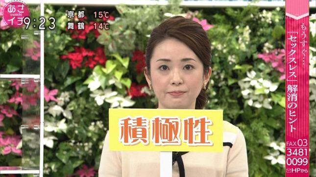 近江友里恵 あさイチ 橋本奈穂子 8