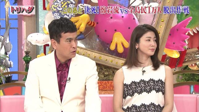 加藤真輝子 スーパーJ トリハダ秘スクープ 3