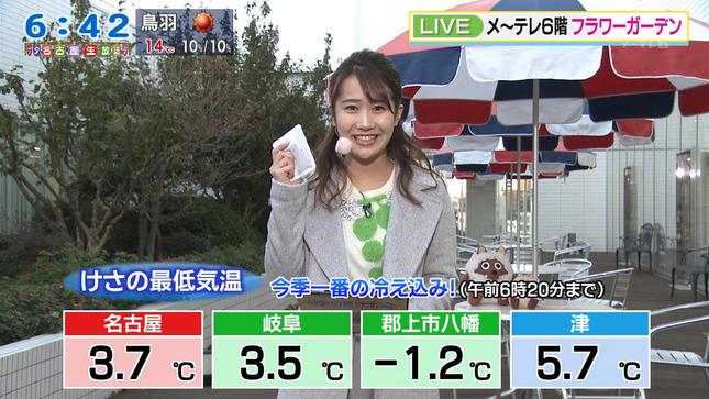 島津咲苗 デルサタ メ~テレNEWS 15