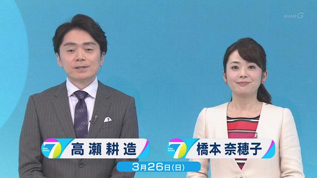 橋本奈穂子 NHKニュース7 1
