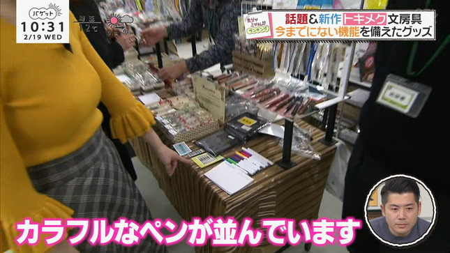 佐藤真知子 バゲット 18