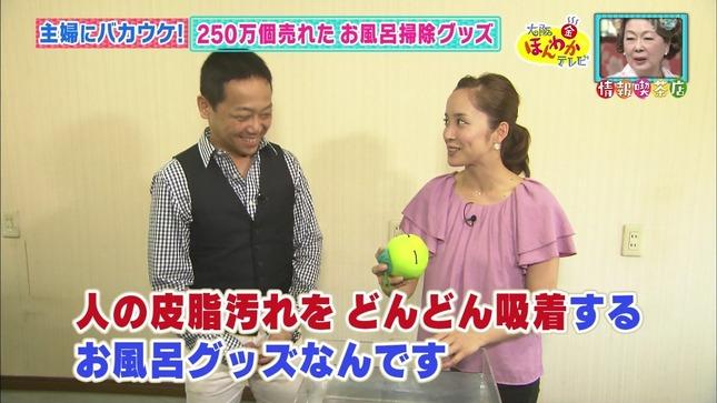 武田訓佳 大阪ほんわかテレビ 11