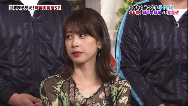 加藤綾子 世界まる見え!戦慄の瞬間SP 13
