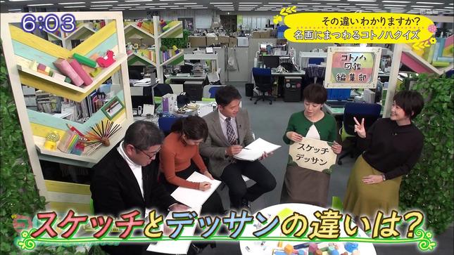 野嶋紗己子 コトノハ図鑑 6