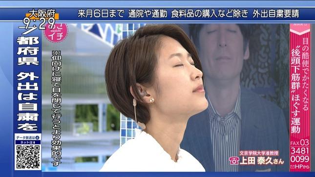 近江友里恵 あさイチ 7