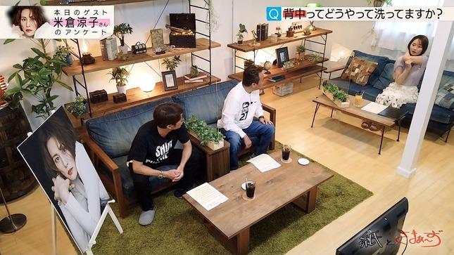 竹﨑由佳 紙とさまぁ~ず 4