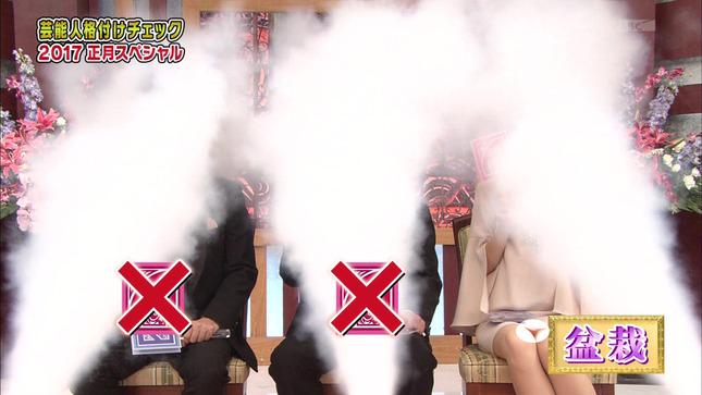 ヒロド歩美 芸能人格付けチェック!2017お正月SP 18