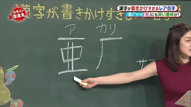 赤木野々花 日本人のおなまえっ! 11