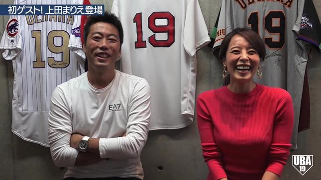上田まりえ 上原浩治の雑談魂 8