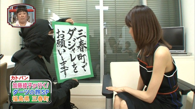 加藤綾子 笑ってコラえて!夏祭りSP 3